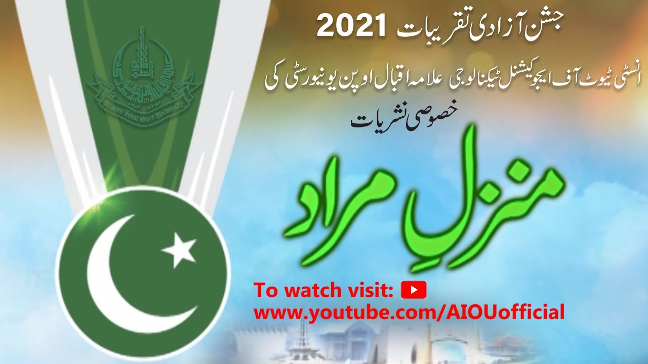Special Transmission on 14th August 2021